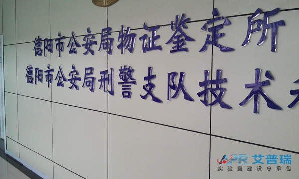 德阳公安局物证鉴定所实验室建设