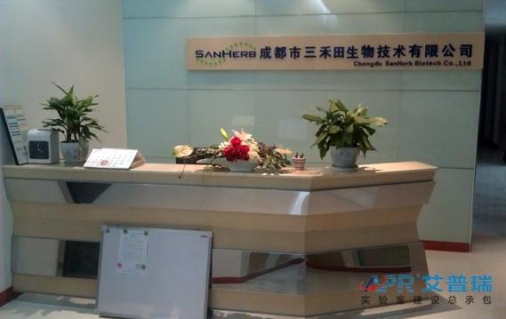 成都三禾田生物公司实验室建设