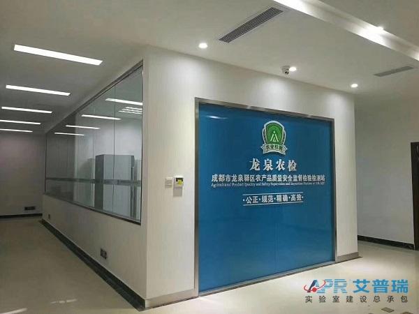 龙泉农检实验室建设(四川成都)