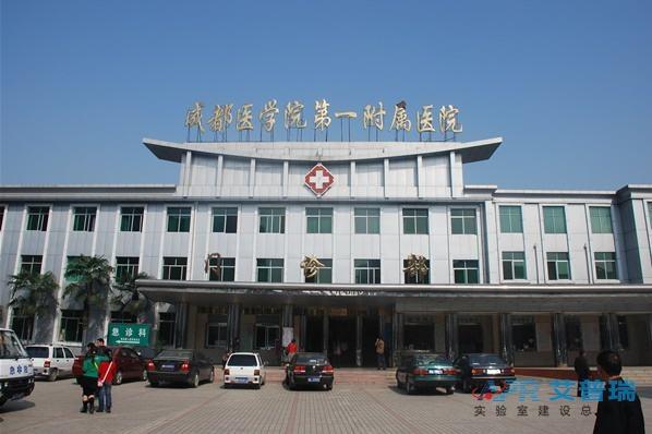 成都医学院第一附属医院实验室建设